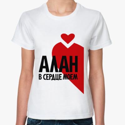 Классическая футболка Алан в моем сердце