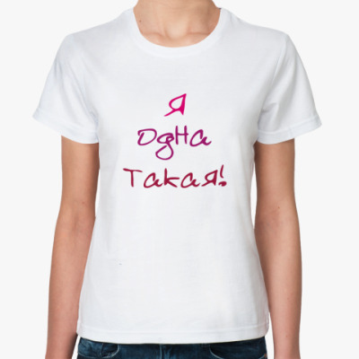 Классическая футболка Я ОДНА ТАКАЯ