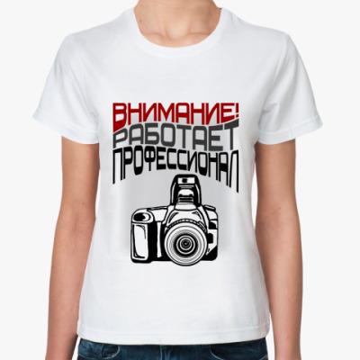 Классическая футболка Фотограф профессионал
