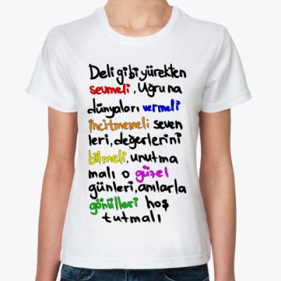 Классическая футболка Турецкая любовь