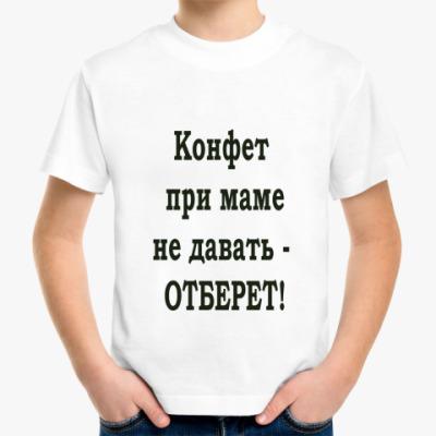 Детская футболка Мама отберёт