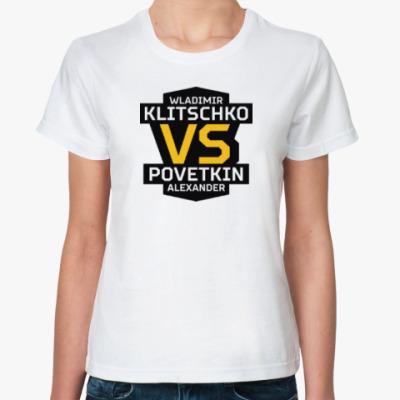 Классическая футболка Кличко-Поветкин