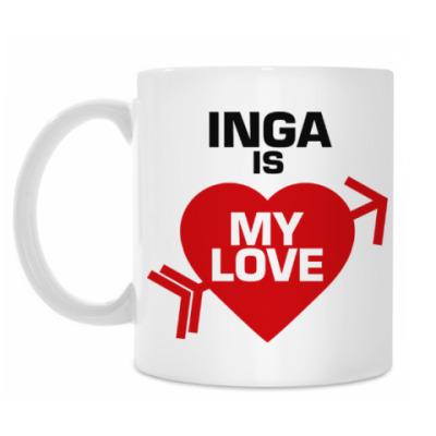 Кружка Инга - моя любовь