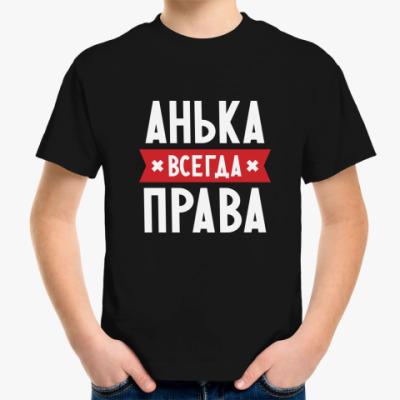Детская футболка Анька всегда права
