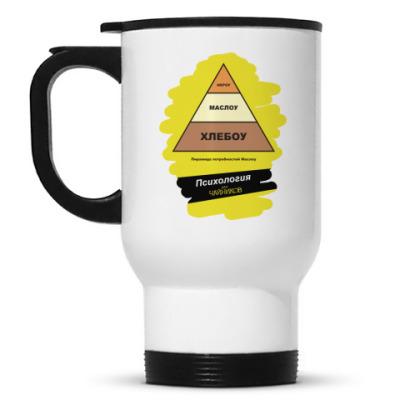 Кружка-термос Пирамида Маслоу