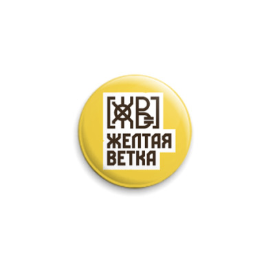 Значок 25мм ЖЕЛТАЯ ВЕТКА Лого