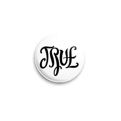 Значок 25мм Амбиграмма «True-False»
