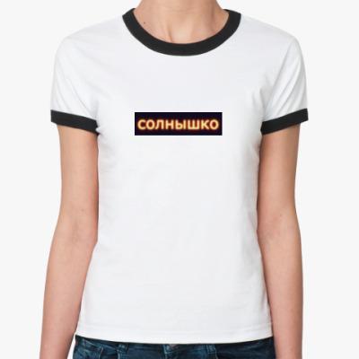 Женская футболка Ringer-T солнце любимое