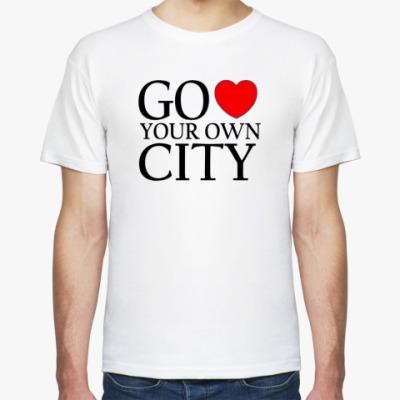Футболка Go <3 your own city!