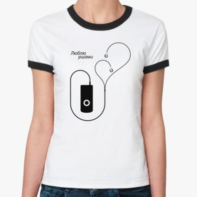 Женская футболка Ringer-T Люблю ушами