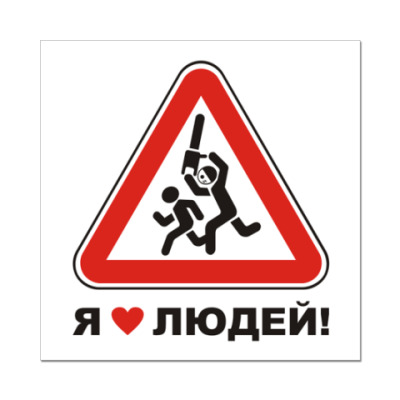 Наклейка (стикер) Я люблю людей