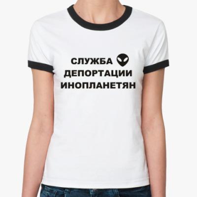 Женская футболка Ringer-T Служба Депортации Инопланетян