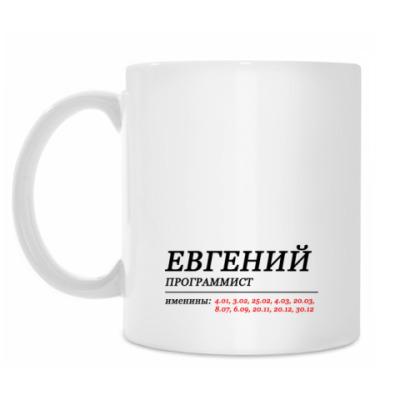 Кружка ЕВГЕНИЙ