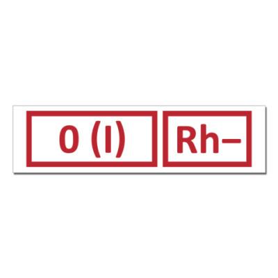 Наклейка (стикер)  Группа крови 1, Rh-