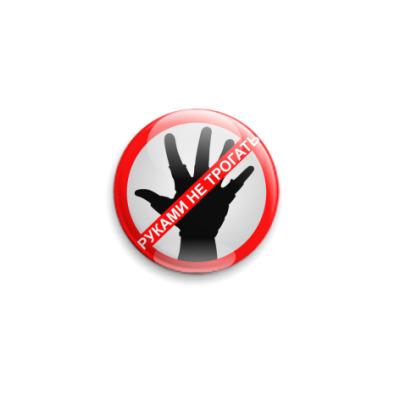 Значок 25мм Руками не трогать