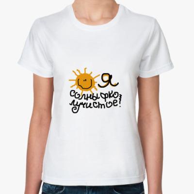 Классическая футболка Sun