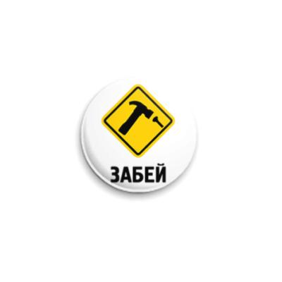 Значок 25мм Забей (zn)