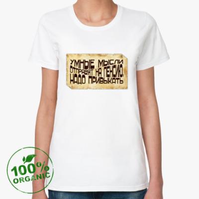 Женская футболка из органик-хлопка Умные мысли