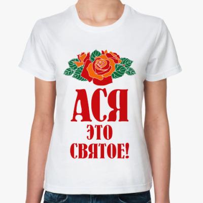 Классическая футболка Ася - это святое