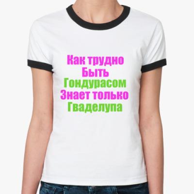 Женская футболка Ringer-T Как Трудто быть