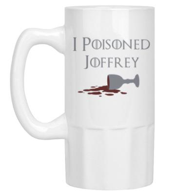 Пивная кружка Я отравил Джоффри