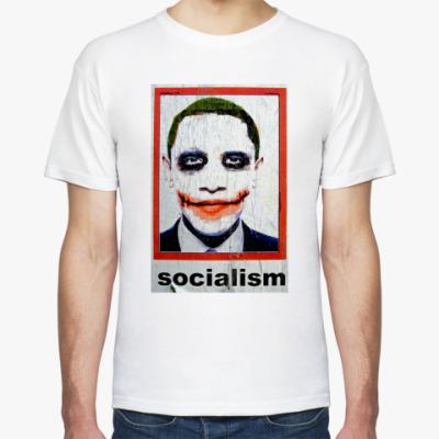 Футболка  Socialism