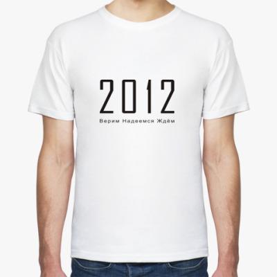 Футболка 2012 год