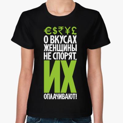 Женская футболка О вкусах женщины не спорят