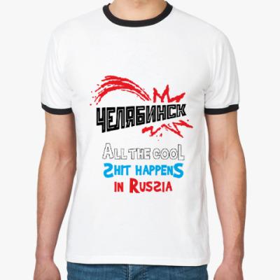 Футболка Ringer-T Челябинск - Метеорит