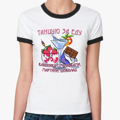 Женская футболка Ringer-T Танцую за еду!