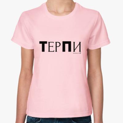 Женская футболка ТерПи