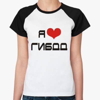 Женская футболка реглан Я люблю ГИБДД