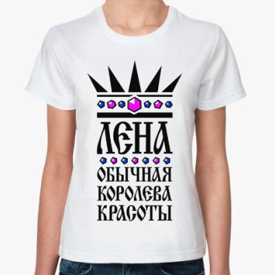 Классическая футболка Лена, обычная королева красоты