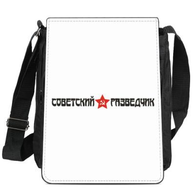 Сумка-планшет Советский разведчик
