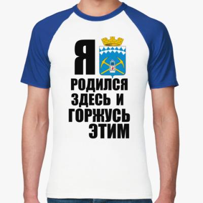 Футболка реглан Я родился в Белово