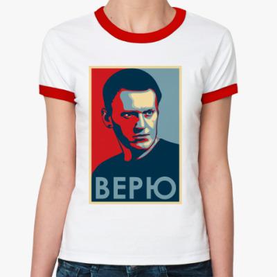 Женская футболка Ringer-T  Навальный