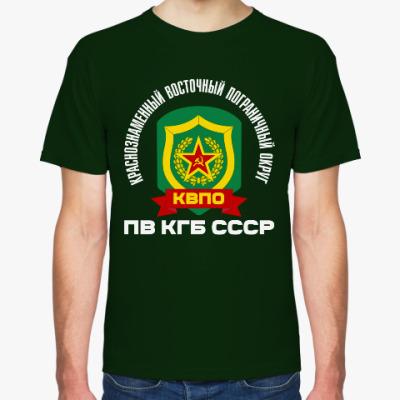 Футболка КВПО ПВ КГБ СССР