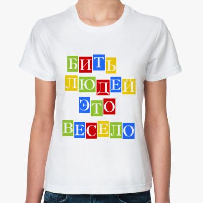Классическая футболка Бить людей весело