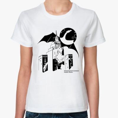 Классическая футболка 'Имперский дракон'