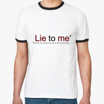 Футболка Ringer-T Lie to me