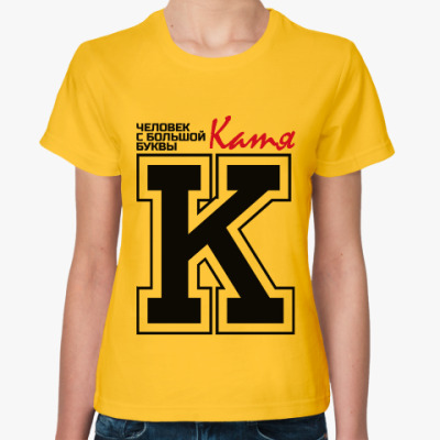 Женская футболка Катя - человек с большой буквы