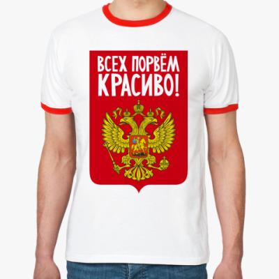 Футболка Ringer-T Вперед Россия!