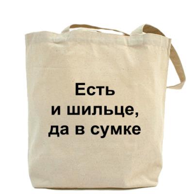 Есть и шильце, да в сумке