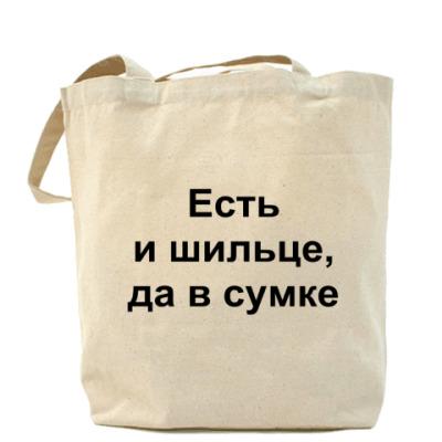 Сумка Есть и шильце, да в сумке