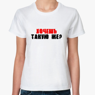 Классическая футболка 'Хочешь?'