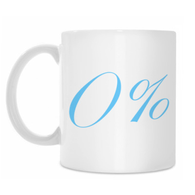 Кружка 0%