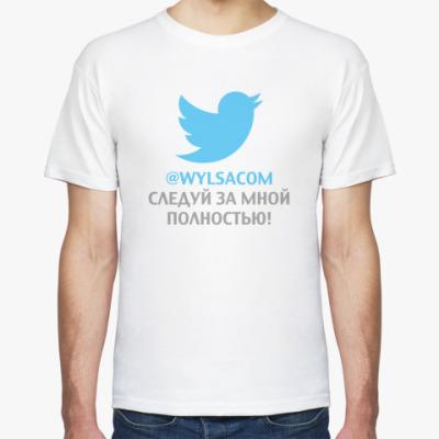 Футболка Wylsacom Twitter