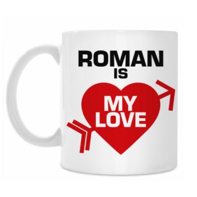 Кружка Роман - моя любовь