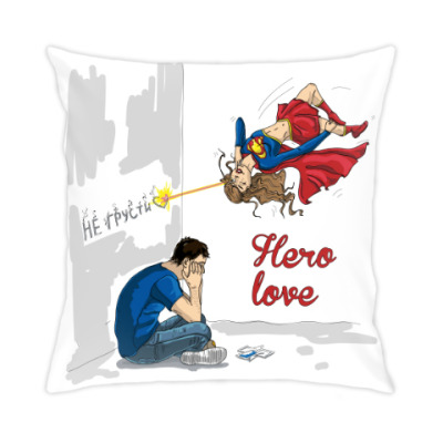 Подушка Hero-вая любовь