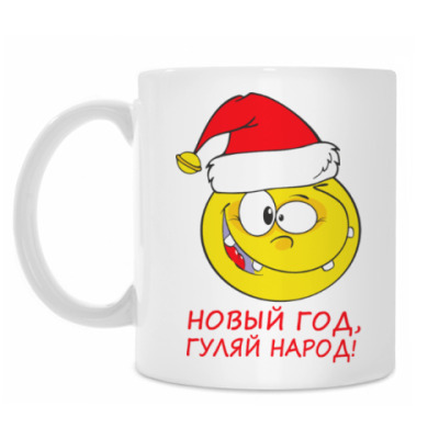 Кружка Новый год, Гуляй народ!